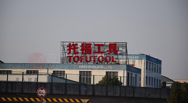 工厂楼顶大型广告牌工程案例