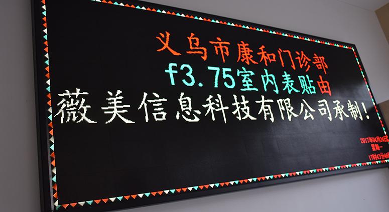 医院室内双色LED显示屏f3.75工程案例