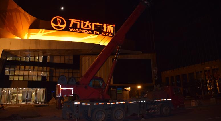 义乌万达广场楼顶大型发光字工程