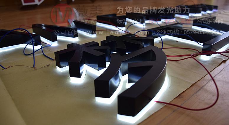 精品不锈钢led背发光字施工案例