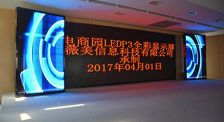 义乌电商园总部室内大型全彩LED显示屏p3工程案例