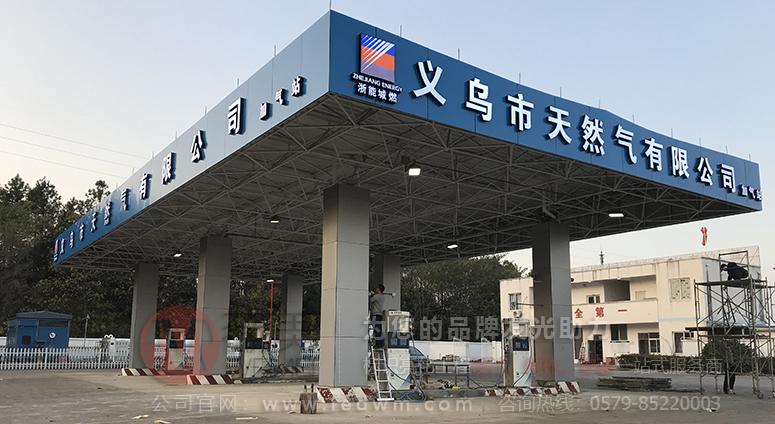 义乌市天然气公司工程案例