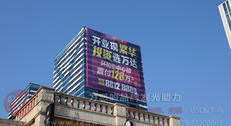 义乌万达广场户外大型广告布喷绘布案例
