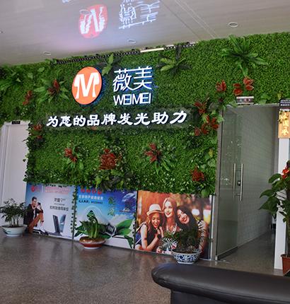 义乌市薇美广告有限公司